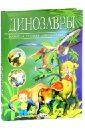 Динозавры. Большая детская энциклопедия, Арредондо Франциско