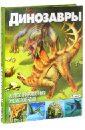 Динозавры. Иллюстрированная энциклопедия, Арредондо Франциско