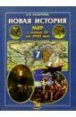Новая история: Мир  XV-XVIII вв. 7 класс: Учебник