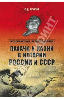 Палачи и казни в истории России и СССР