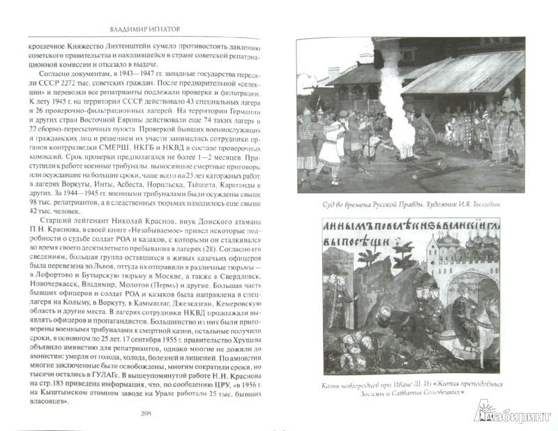 Иллюстрация 1 из 8 для Палачи и казни в истории России и СССР - Владимир Игнатов   Лабиринт - книги. Источник: Лабиринт