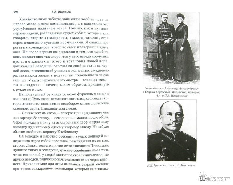 Иллюстрация 1 из 23 для На фронте. 50 лет в строю - Алексей Игнатьев   Лабиринт - книги. Источник: Лабиринт