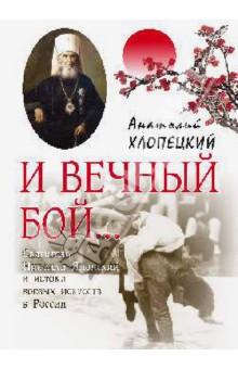 И вечный бой... Святитель Николая Японский и истоки боевых искусств России