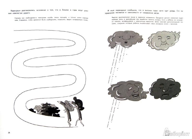 Иллюстрация 1 из 10 для О чем рассказали карандаши? Развитие графомоторики и навыков рисования у детей от 4 до 6 лет - Иржина Беднарова | Лабиринт - книги. Источник: Лабиринт
