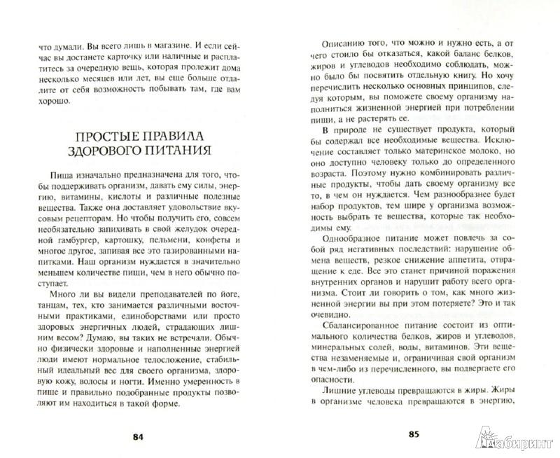 Иллюстрация 1 из 11 для Психология энергичных людей - Эленика Лис | Лабиринт - книги. Источник: Лабиринт