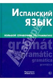 Испанский язык. Большой справочник по грамматике испанский язык справочник по грамматике