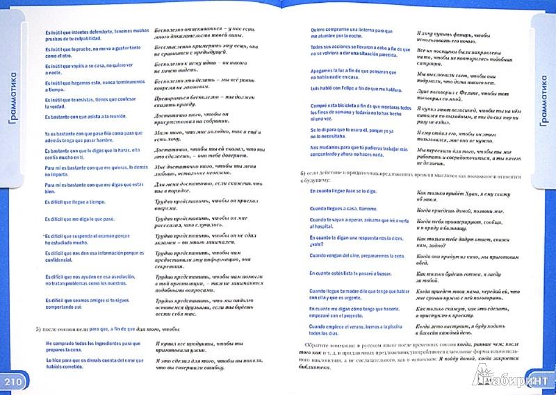 Иллюстрация 1 из 13 для Испанский язык. Большой справочник по грамматике - Мартинес, Рапун, Корсаков | Лабиринт - книги. Источник: Лабиринт