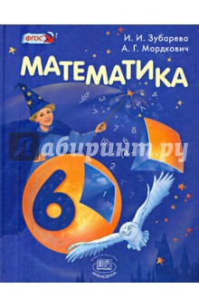 Математика. 6 класс. Учебник. ФГОС