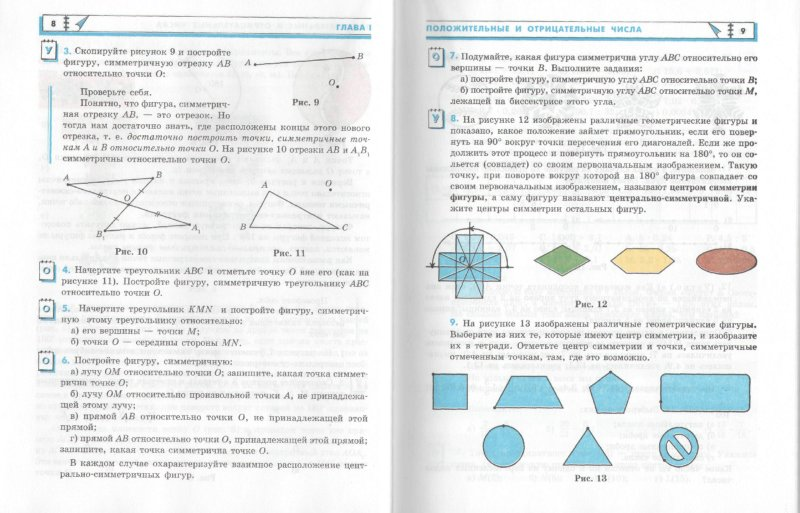 Иллюстрация 1 из 28 для Математика. 6 класс. Учебник. ФГОС - Зубарева, Мордкович | Лабиринт - книги. Источник: Лабиринт