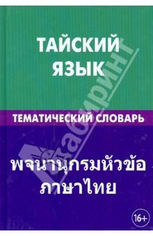 Тайский язык. Тематический словарь. 20 000 слов и предложений. С транскрипцией джон дэвисон рокфеллер как я нажил 500 000 000 мемуары миллиардера
