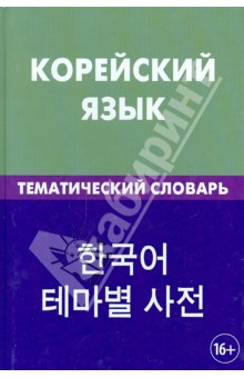 Корейский язык. Тематический словарь. 20 000 слов и предложений. С транскрипцией корейских слов джон дэвисон рокфеллер как я нажил 500 000 000 мемуары миллиардера