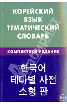 Корейский язык. Тематический словарь. Компактное издание. 10 000 слов. С транскрипцией