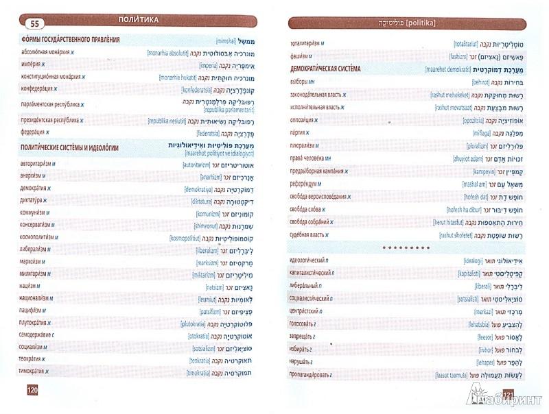 Иллюстрация 1 из 4 для Иврит. Тематический словарь. Компактное издание. 10 000 слов. С транскрипцией слов на иврите - Баттха Хайя | Лабиринт - книги. Источник: Лабиринт