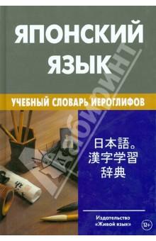 Японский язык. Учебный словарь иероглифов. 2000 иероглифов серьги в виде японских иероглифов