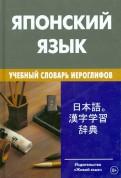 Японский язык. Учебный словарь иероглифов. Свыше 2000 иероглифов