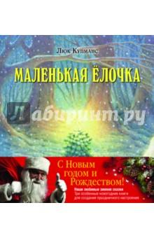 Зимние сказки. Комплект из 3-х новогодних сказок