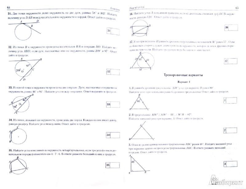 Гдз Огэ по Математике 20 Вариантов