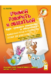 Учимся говорить и общаться. Издание для подготовки к школе детей 5-7 лет. Индивидуальная тетрадь