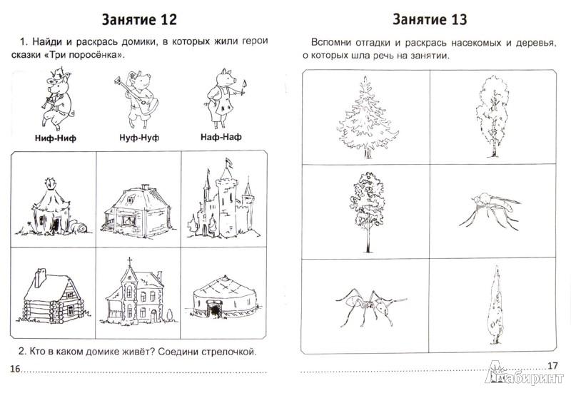 Иллюстрация 1 из 12 для Учимся говорить и общаться. Издание для подготовки к школе детей 5-7 лет. Индивидуальная тетрадь - Наталья Омарова | Лабиринт - книги. Источник: Лабиринт