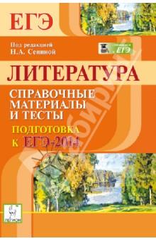 Литература. Подготовка к ЕГЭ-2014. Справочные материалы и тесты от Лабиринт