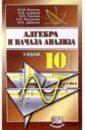 Алгебра и начала анализа. 10кл.: Учебник, Колягин Юрий,Ткачева Мария,Шабунин Михаил