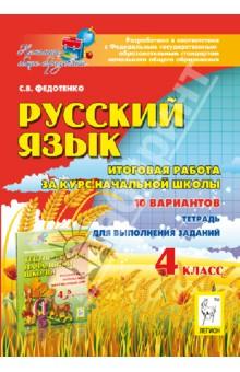 Русский язык. 4 класс. Итоговая работа за курс начальной школы