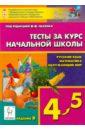 Тесты за курс начальной школы. Русский язык, математика, окружающий мир. 4-5 классы
