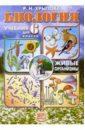 Биология. Живые организмы: Учебник для 6 класс