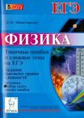 Физика. Типичные ошибки и сложные темы на ЕГЭ. Часть С. Методика, разбор задач, анализ ошибок