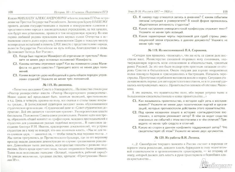Иллюстрация 1 из 23 для История. 10-11 классы. Задания высокого уровня сложности для подготовки к ЕГЭ. Часть 3(С) - Роман Пазин   Лабиринт - книги. Источник: Лабиринт