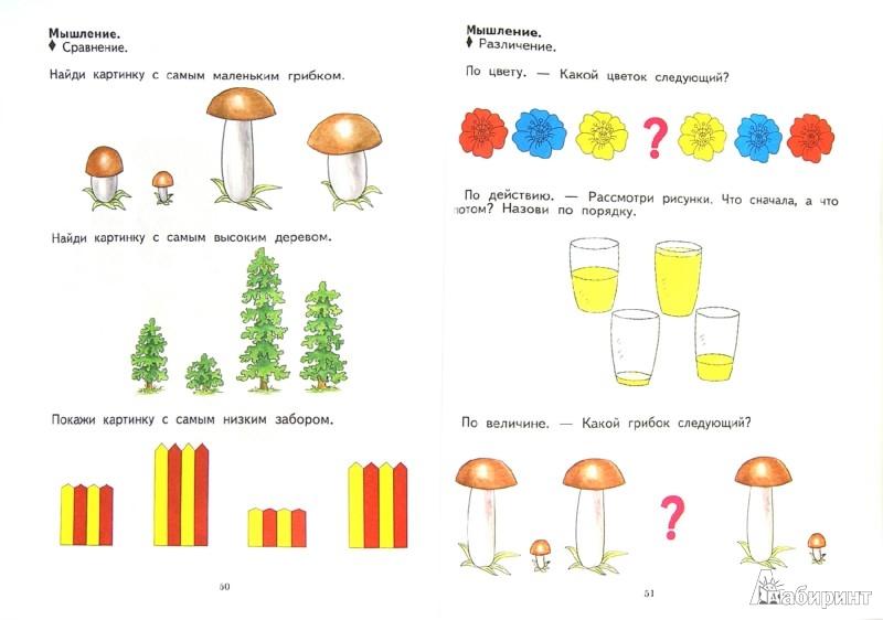 Иллюстрация 1 из 4 для Диагностика психофизических процессов и речевого развития детей 3-4 года - Романович, Кольцова   Лабиринт - книги. Источник: Лабиринт