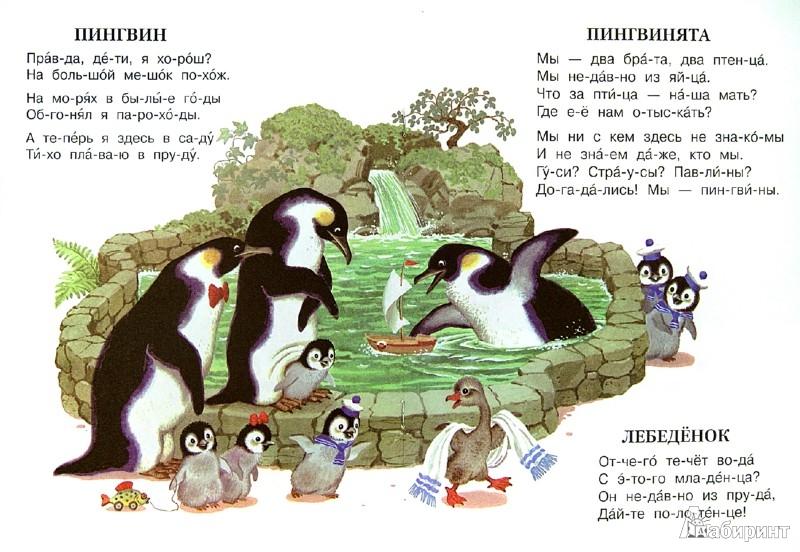 Иллюстрация 1 из 15 для Детки в клетке - Самуил Маршак | Лабиринт - книги. Источник: Лабиринт