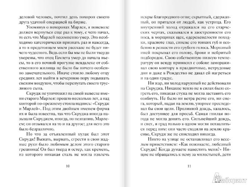 Иллюстрация 1 из 41 для Рождественские рассказы зарубежных писателей | Лабиринт - книги. Источник: Лабиринт