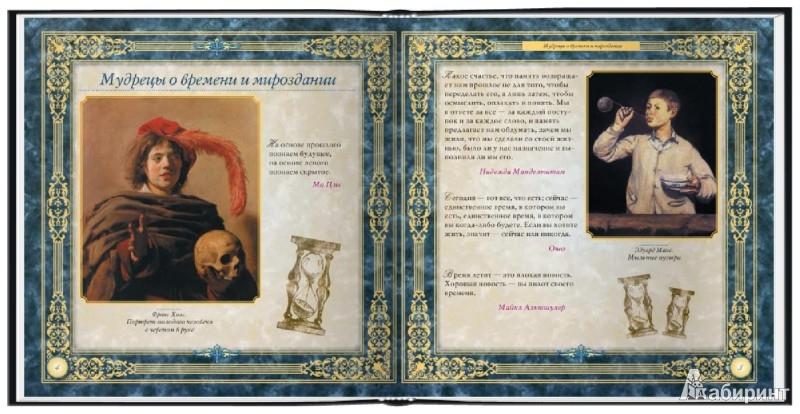 Иллюстрация 1 из 8 для Большая книга мудрости. Золотые афоризмы на все времена | Лабиринт - книги. Источник: Лабиринт