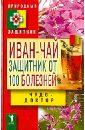 Зайцев В. Б. Иван-чай. Защитник от 100 болезней