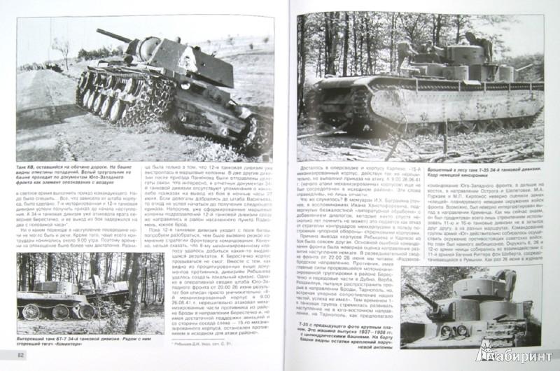 Иллюстрация 1 из 8 для Дубно 1941. Величайшее танковое сражение - Алексей Исаев | Лабиринт - книги. Источник: Лабиринт