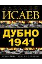 Дубно 1941. Величайшее танковое сражение, Исаев Алексей Валерьевич