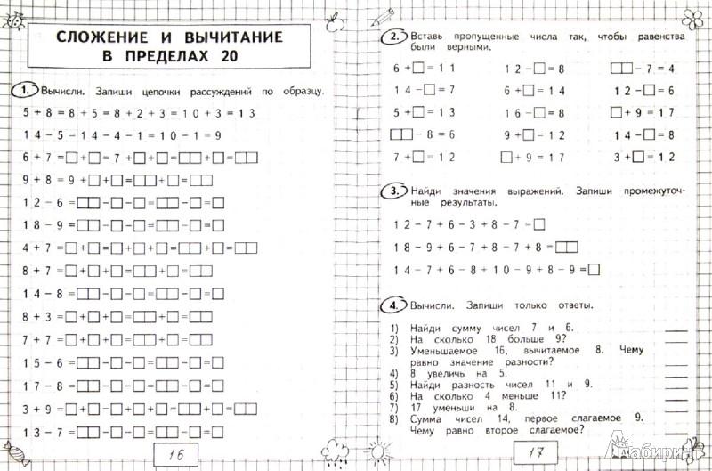 Математика 1 класс примеры и задачи читать