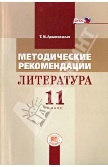 Методические рекомендации. Литература 11 класс. Пособие для учителя к учебнику М.М. Голубкова. ФГОС