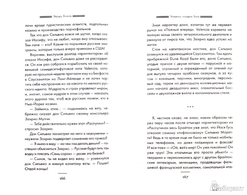 Иллюстрация 1 из 19 для Элианна, подарок Бога - Эдуард Тополь | Лабиринт - книги. Источник: Лабиринт