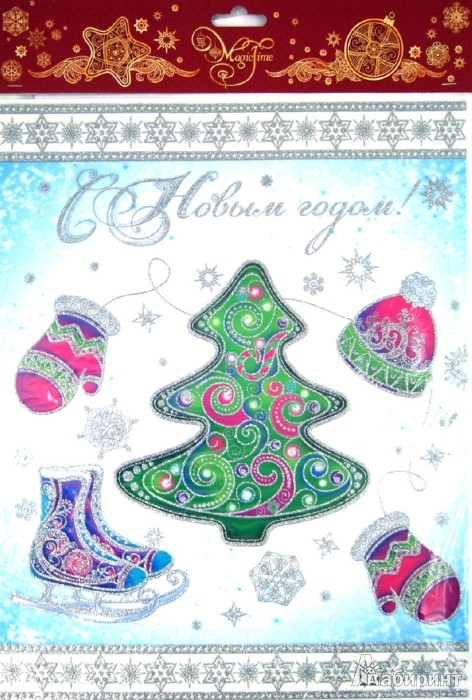 Иллюстрация 1 из 3 для Украшение новогоднее оконное С Новым Годом (31257)   Лабиринт - игрушки. Источник: Лабиринт