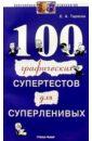 Тарасов Евгений Александрович 100 графических супертестов для суперленивых