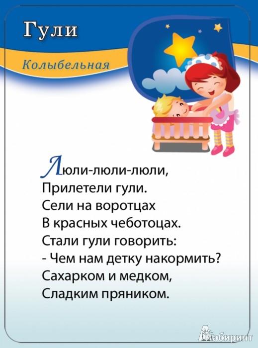 Иллюстрация 1 из 6 для Помогаем заснуть. 1-7 лет | Лабиринт - книги. Источник: Лабиринт