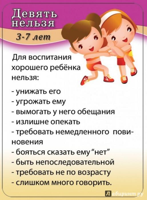 Иллюстрация 1 из 5 для Проблемы ребенка. 1-7 лет | Лабиринт - книги. Источник: Лабиринт
