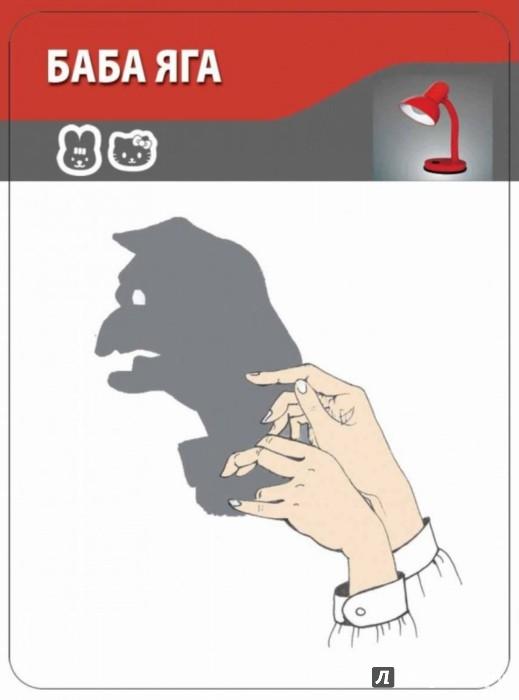 Иллюстрация 1 из 20 для Театр теней на стене. 3-12 лет | Лабиринт - книги. Источник: Лабиринт