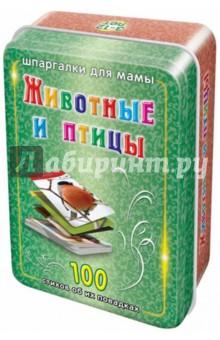 Купить Животные и птицы. 3-12 лет. 100 карточек, Лерман, Животный и растительный мир