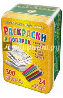 Раскраски в подарок. 3-10 лет. 150 карточек с раскрасками