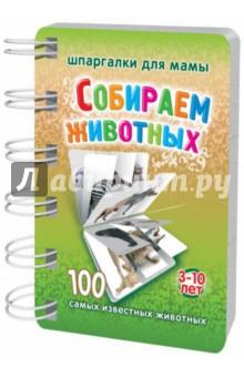 Zakazat.ru: Собираем животных. 3-10 лет. Большой блокнот.