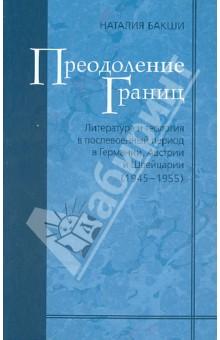 Преодоление границ. Литература и теология в послевоенный период в Германии, Австрии и Швейцарии