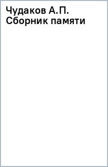 Чудаков А.П. Сборник памяти